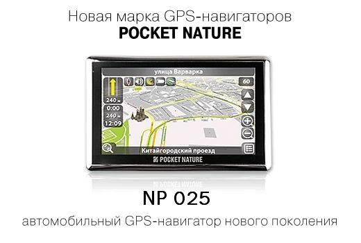 Навигатор Pocket Nature NP 025