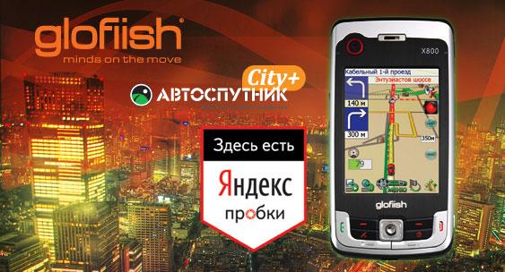 ETEN Glofiish X800 впервые с АВТОСПУТНИКCity+ и бесплатным сервисом Яндекс.Пробки