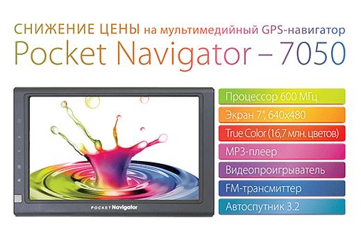 В преддверии летних отпусков компания МакЦентр объявляет о. Pocket Navigator PN-7050 Exclusive - GPS-навигатор...