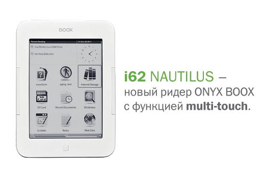 ONYX BOOX i62 Nautilus